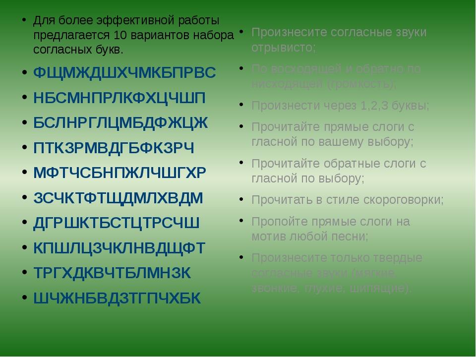Для более эффективной работы предлагается 10 вариантов набора согласных букв....