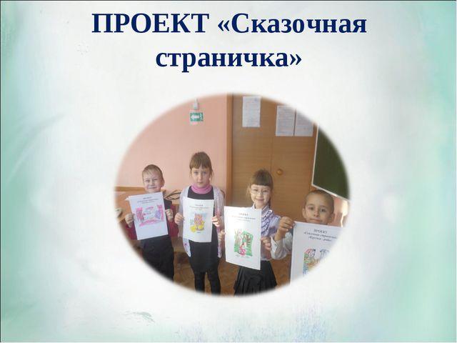 ПРОЕКТ «Сказочная страничка»