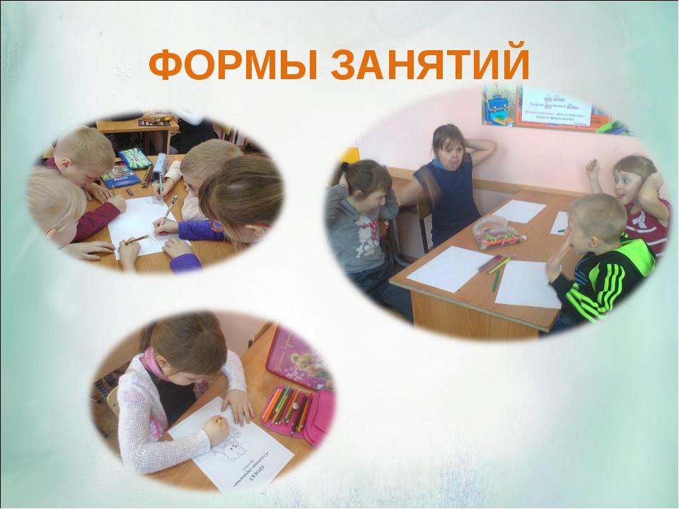 ФОРМЫ ЗАНЯТИЙ