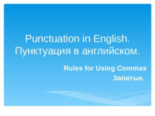 Punctuation in English. Пунктуация в английском. Rules for Using Commas Запят