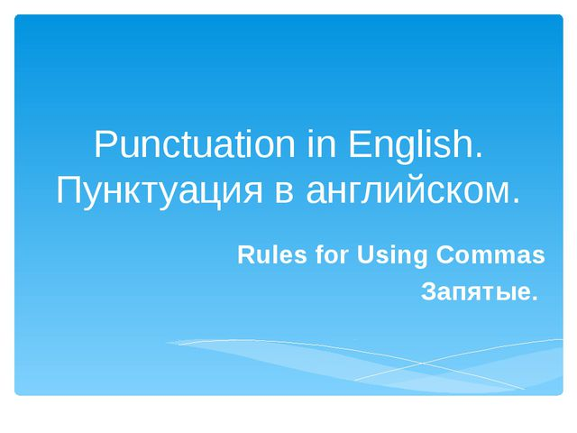 Punctuation in English. Пунктуация в английском. Rules for Using Commas Запят...