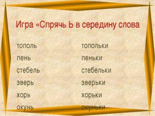 Игра «Спрячь Ь в середину слова тополь пень стебель зверь хорь окунь топольки
