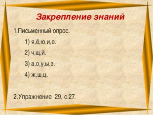 Закрепление знаний 1.Письменный опрос. 1) я,ё,ю,и,е. 2) ч,щ,й. 3) а,о,у,ы,э.