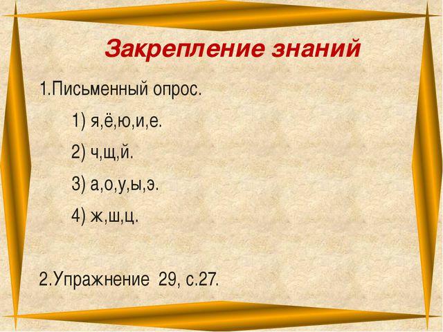 Закрепление знаний 1.Письменный опрос. 1) я,ё,ю,и,е. 2) ч,щ,й. 3) а,о,у,ы,э....