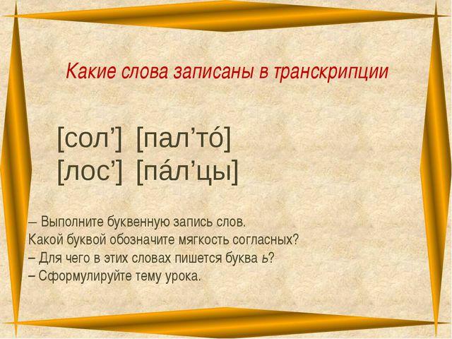 Какие слова записаны в транскрипции [сол'][пал'тó] [лос'][пáл'цы] – Выполни...