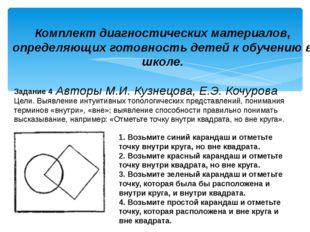 Задание 4 Цели. Выявление интуитивных топологических представлений, понимания