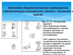 Комплект диагностических материалов, определяющих готовность детей к обучению