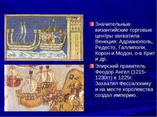 Значительные византийские торговые центры захватила Венеция: Адрианополь, Ред
