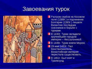 Завоевания турок Разгром сербов на Косовом поле (1389г.) и подчинение Болгари