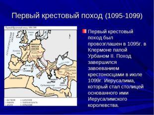 Первый крестовый поход (1095-1099) Первый крестовый поход был провозглашен в