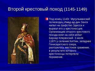 Второй крестовый поход (1145-1149) Под конец 1143г. Мусульманский полководец