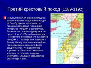 Третий крестовый поход (1189-1192) Иерусалим пал. И снова в Западной Европе н