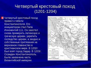 Четвертый крестовый поход (1201-1204) Четвертый крестовый поход привел к гибе