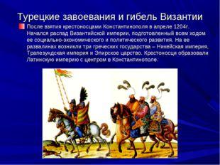 Турецкие завоевания и гибель Византии После взятия крестоносцами Константиноп