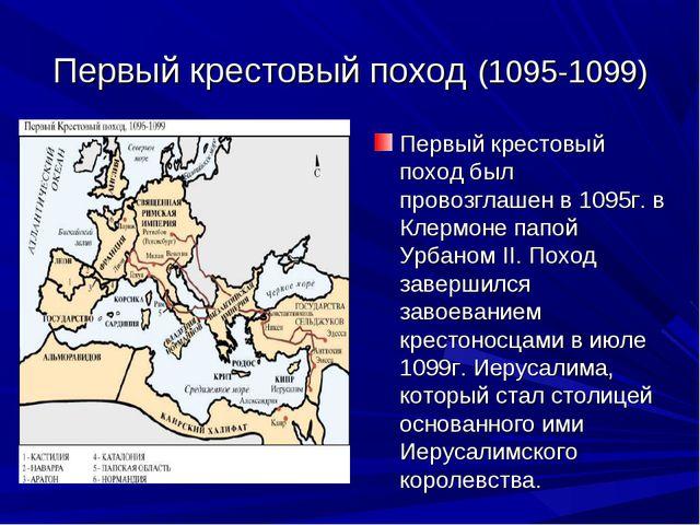 Первый крестовый поход (1095-1099) Первый крестовый поход был провозглашен в...