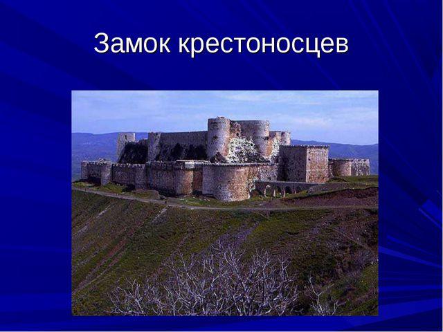 Замок крестоносцев