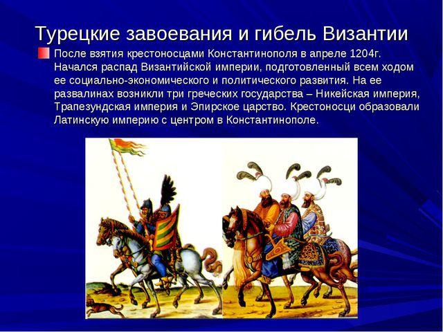 Турецкие завоевания и гибель Византии После взятия крестоносцами Константиноп...