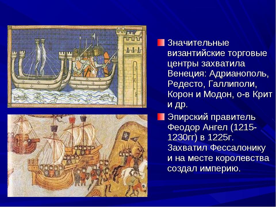 Значительные византийские торговые центры захватила Венеция: Адрианополь, Ред...