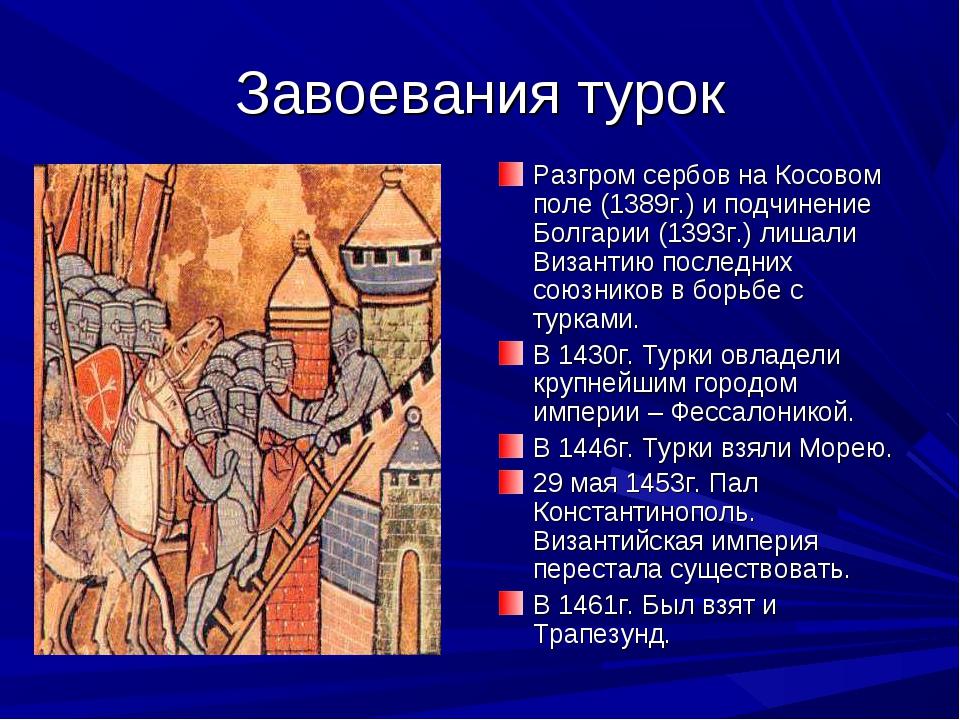 Завоевания турок Разгром сербов на Косовом поле (1389г.) и подчинение Болгари...