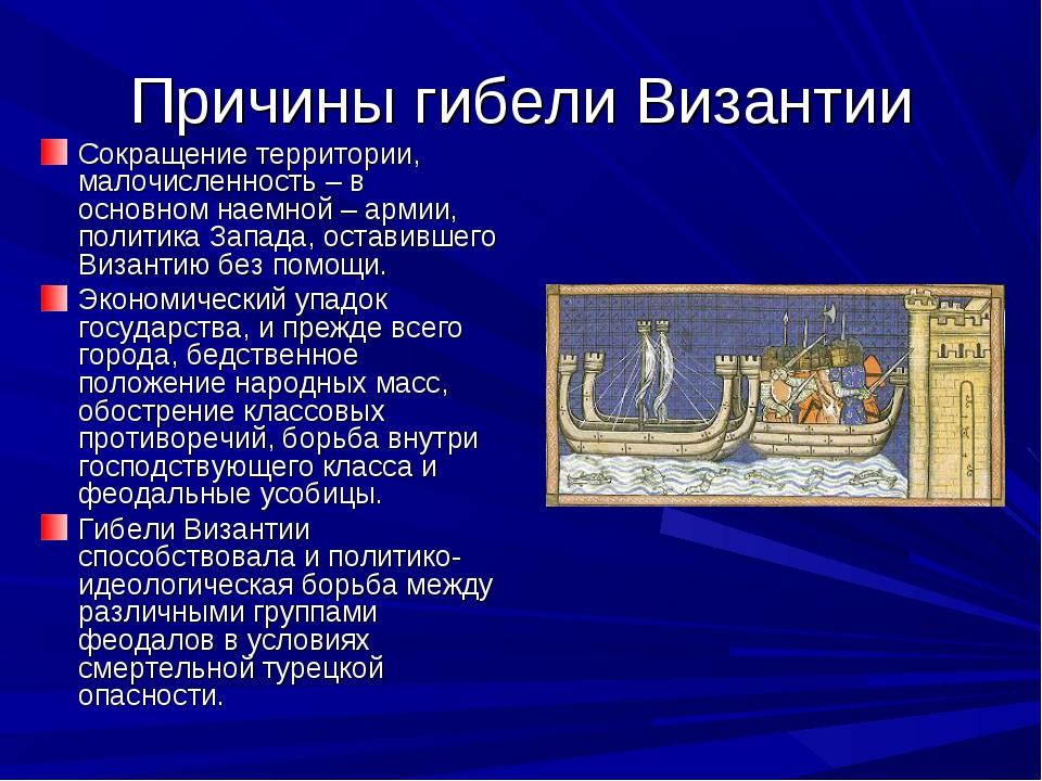 Причины гибели Византии Сокращение территории, малочисленность – в основном н...