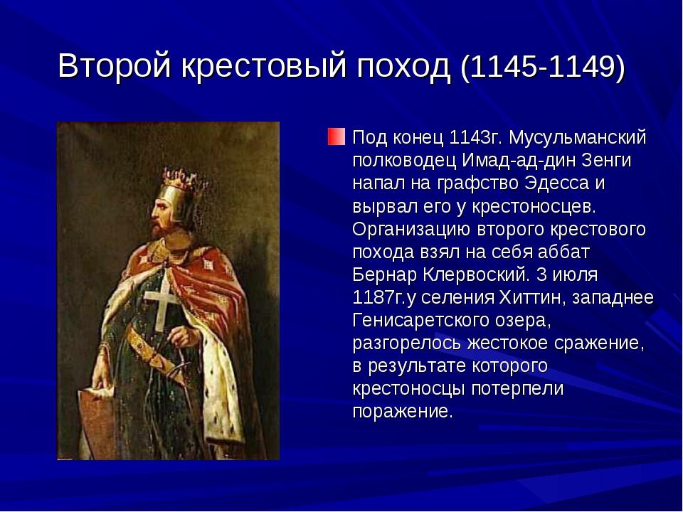 Второй крестовый поход (1145-1149) Под конец 1143г. Мусульманский полководец...