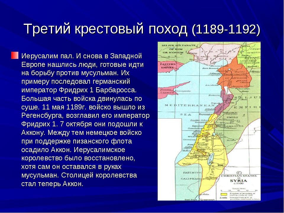 Третий крестовый поход (1189-1192) Иерусалим пал. И снова в Западной Европе н...