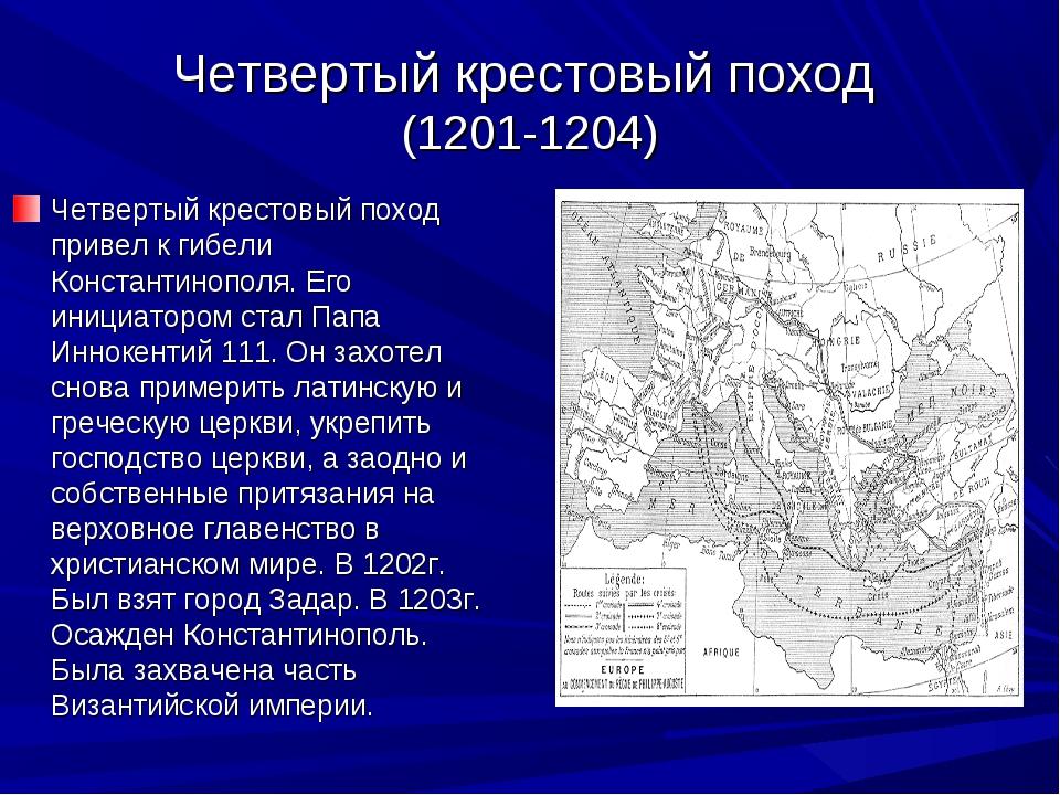 Четвертый крестовый поход (1201-1204) Четвертый крестовый поход привел к гибе...