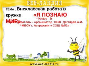 * Класс 3г * Преподаватель – организатор ОБЖ Дегтярёв А.И. * МБОУ г. Астраха
