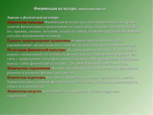 Физическая культура ( начальная школа) Знания о физической культуре Физическ