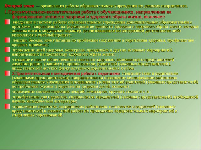 Второй этап — организация работы образовательного учреждения по данному напра...