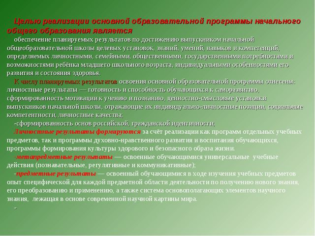 Целью реализации основной образовательной программы начального общего образо...