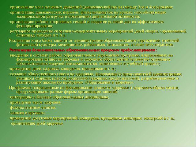 ·организацию часа активных движений (динамической паузы) между 3‑м и 4‑м урок...