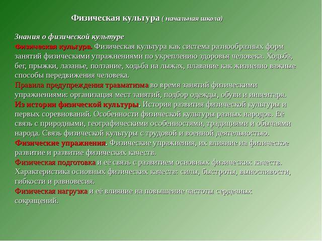 Физическая культура ( начальная школа) Знания о физической культуре Физическ...