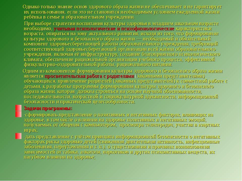 Однако только знание основ здорового образа жизни не обеспечивает и не гаран...