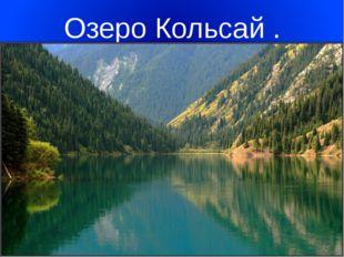 Озеро Кольсай .