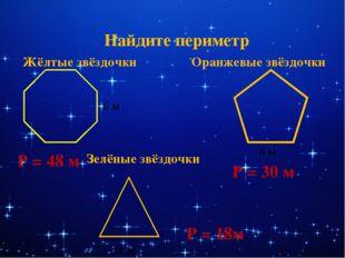 Найдите периметр Жёлтые звёздочки 6 м Оранжевые звёздочки 6 м Зелёные звёздоч