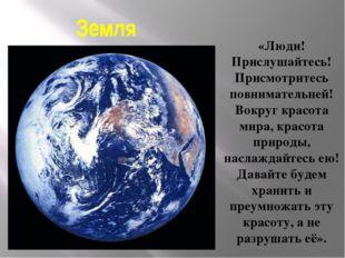 Земля «Люди! Прислушайтесь! Присмотритесь повнимательней! Вокруг красота мира
