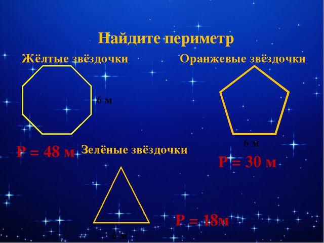 Найдите периметр Жёлтые звёздочки 6 м Оранжевые звёздочки 6 м Зелёные звёздоч...