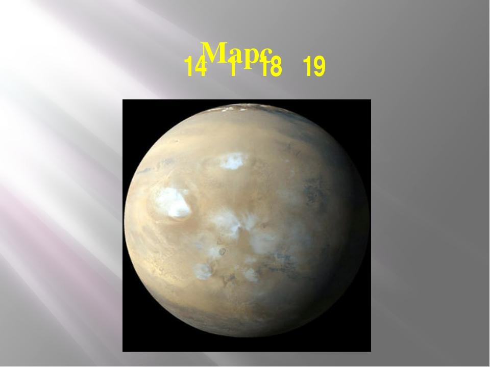 14 1 18 19 Марс