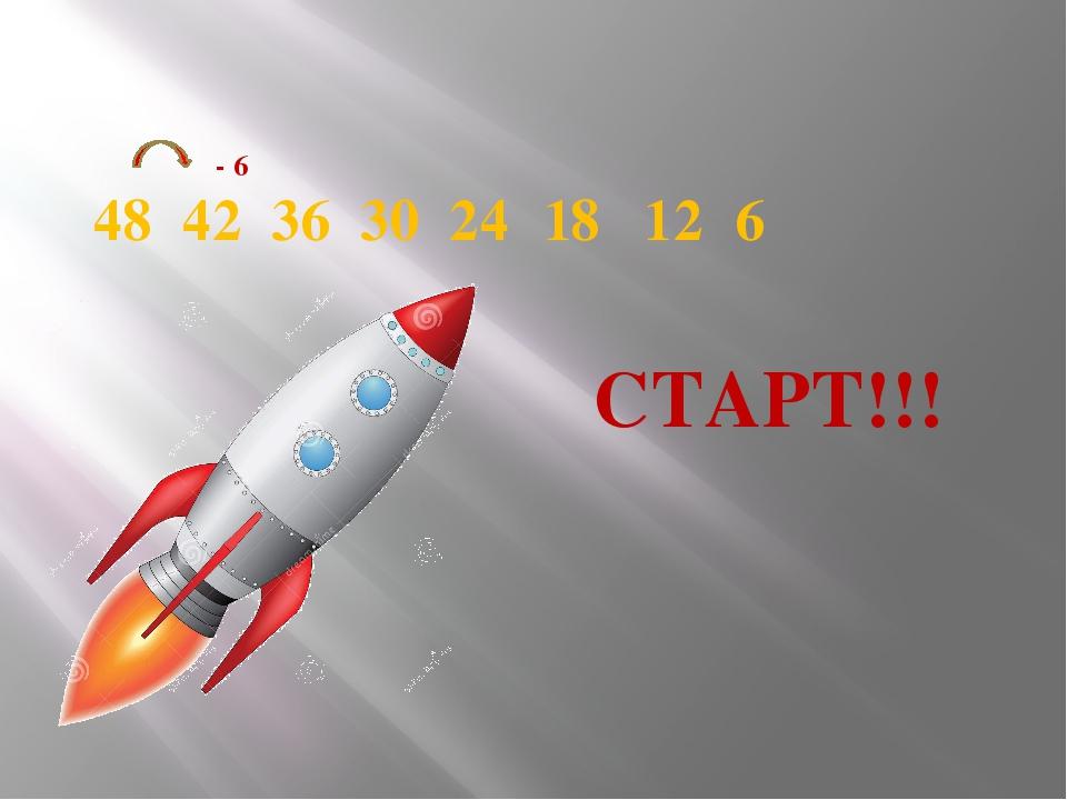 48 42 36 30 24 18 12 СТАРТ!!! - 6 6