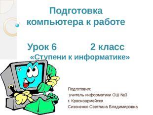 Подготовил: учитель информатики ОШ №3 г. Красноармейска Сизоненко Светлана В