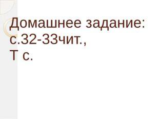 Домашнее задание: с.32-33чит., Т с.