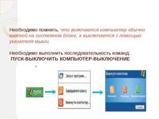 Необходимо помнить, что включается компьютер обычно кнопкой на системном бло