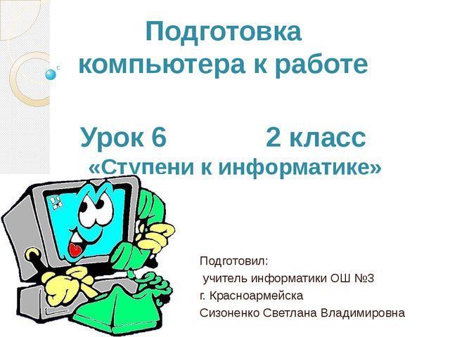 Подготовил: учитель информатики ОШ №3 г. Красноармейска Сизоненко Светлана В...