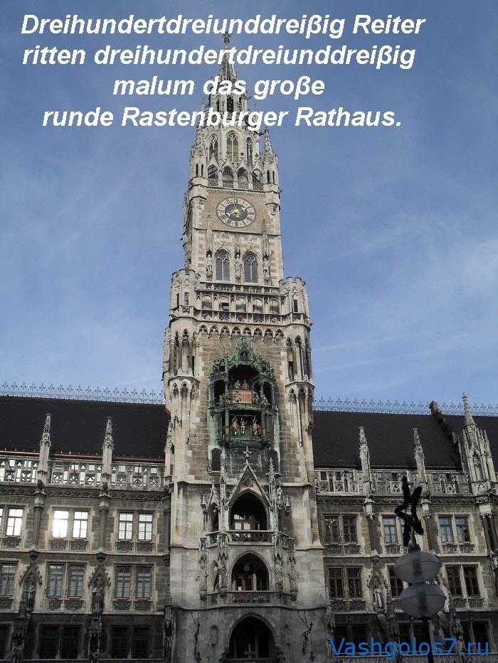 Немецкие скороговорки: трудноговорка про дворец