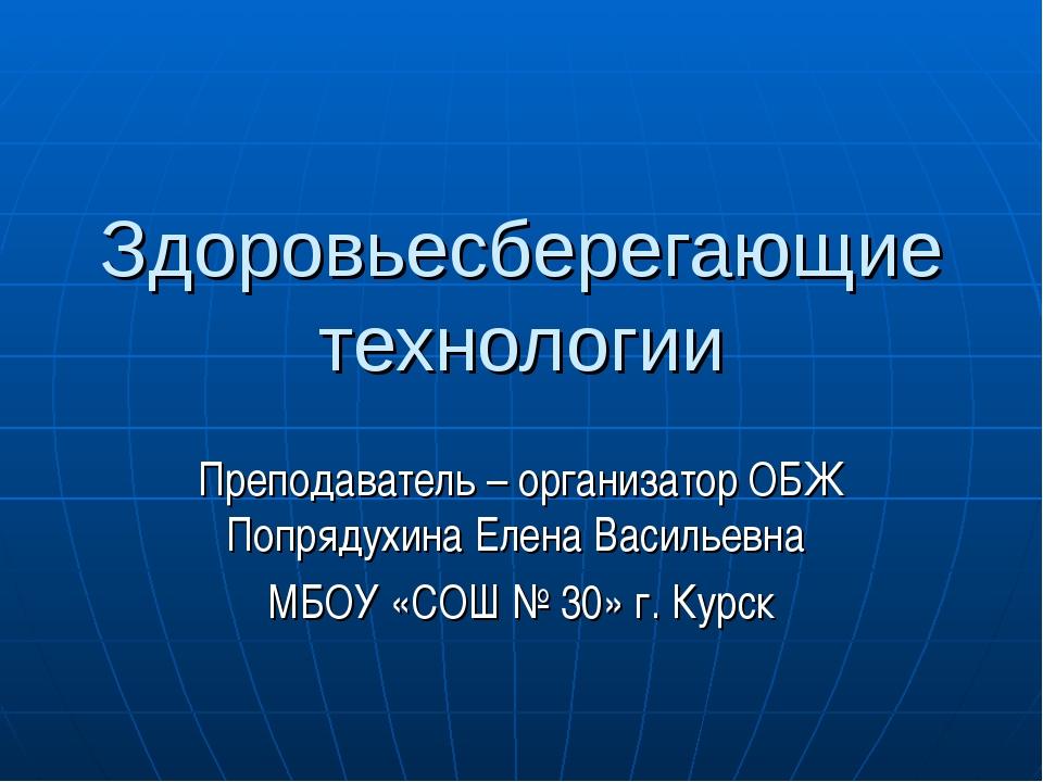 Здоровьесберегающие технологии Преподаватель – организатор ОБЖ Попрядухина Ел...