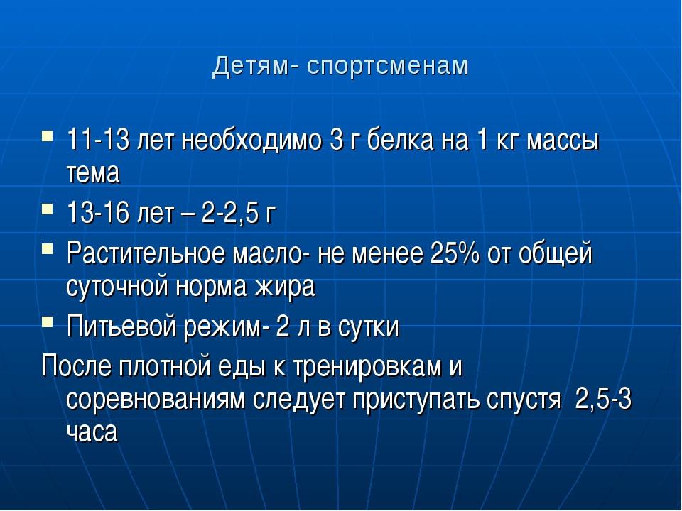 Детям- спортсменам 11-13 лет необходимо 3 г белка на 1 кг массы тема 13-16 ле...