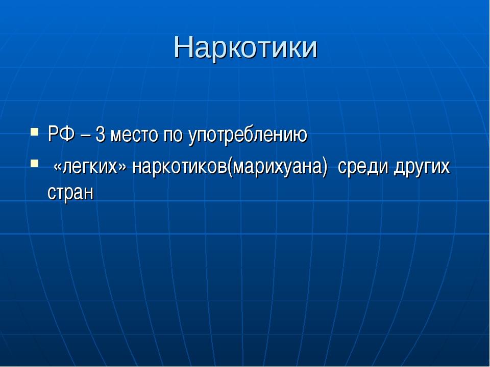 Наркотики РФ – 3 место по употреблению «легких» наркотиков(марихуана) среди д...