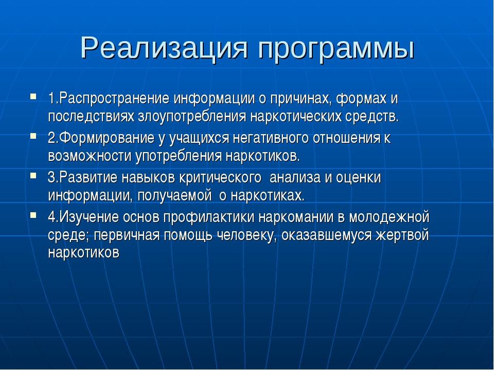 Реализация программы 1.Распространение информации о причинах, формах и послед...