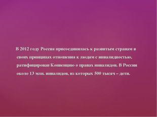 В 2012 году Россия присоединилась к развитым странам в своих принципах отнош
